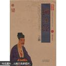 中国古典名著百部藏书:糊涂经