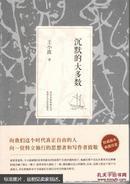 沉默的大多数(王小波著)(2014平装版)