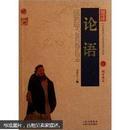 中国古典名著百部藏书:论语