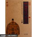 中国古典名著百部藏书:中国历代帝王
