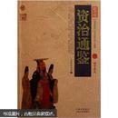 中国古典名著百部藏书:资治通鉴