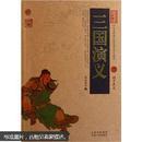 中国古典名著百部藏书:三国演义