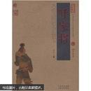 中国古典名著百部藏书:呼家将