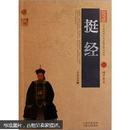 中国古典名著百部藏书:挺经