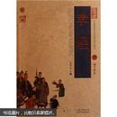 中国古典名著百部藏书:孝经
