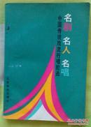 名剧名人名唱 - 中国传统戏流行唱腔选