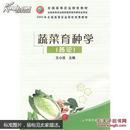 蔬菜育种学