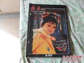 广东画报1987.8