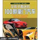 全景百科:令孩子着迷的100款豪门汽车(学生版)