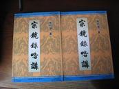 宗镜录略讲【上下两册,.2000年一版一印,仅3千册】