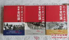 抗日战争正面战场档案全纪录【上中下册】