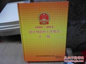 怒江州政府工作报告汇编1958---2011