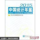 中国统计年鉴。2015年(含光盘)