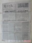 湛江日报    1960年6月第29日  总1039期