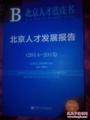 北京人才发展报告