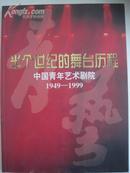 半个世纪的舞台历程——中国青年艺术剧院1949-1999