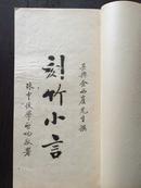 《刻竹小言》 【原装一厚册。王世襄先生钤印本。】