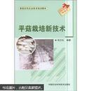 食用菌平菇种植技术书籍 新型农民农业技术培训教材:平菇栽培新技术