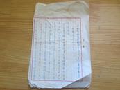 西南军政会财经委员会关于扩展云南木棉生产的决定。。。手写……16开3499