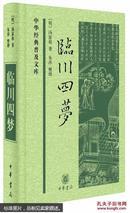中华经典普及文库--临川四梦(精)
