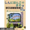 新日语基础教程29787560015712