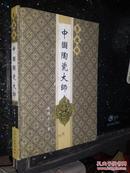 景德镇 中国陶瓷大师(漆德三签名赠书  大16开 精装)