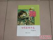 世界儿童文学名著大画库. 1 : 世界童话画库