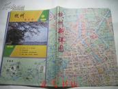 杭州新详图(95年)