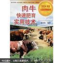 肉牛养殖技术书籍 肉牛快速肥育实用技术