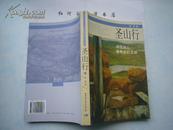 圣山行--寻找诗人普希金的足迹(彩色插图本,附有 高莽先生的普希金组画,新书半价)