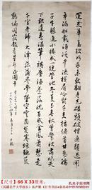 民国北平大学校长◆沈尹默《1964年写●毛笔行书书法》原托旧镜心◆近现代名人老书法◆【尺寸】66 X 33厘米。