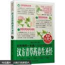 汉方青草药养生圣经