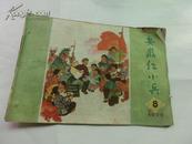 安徽红小兵1975-8