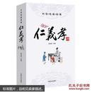 中华传统美德-仁义孝