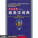 学生实用新英汉词典(缩印本)包邮
