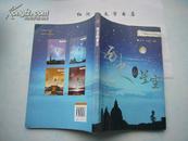 博雅煮酒论史系列丛书---历史的星空