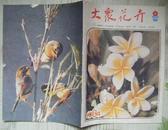 大众花卉1984年第4期