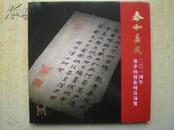 《泰和嘉成2014年春季拍卖会精品预览》2014年6月1日.10元.