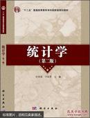 """统计学(第2版)/""""十二五""""普通高等教育本科国家级规划教材"""