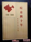 皖东四十年(1949-1988)滁县地区统计局1989年仅印800册本册编号454