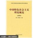 全国宗教院校思想政治理论课教材:中国特色社会主义理论概论(试用本)