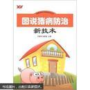 养猪书 猪病防治书 畜禽养殖与疾病防治丛书:图说猪病防治新技术