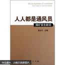 人人都是通风员:煤矿安全理论新探【正版新书】9787010091952