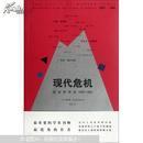 现代危机:政治学评论1939-1962