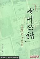 书叶丛话——姜德明书话集(上下册)