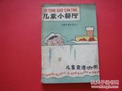 儿童小餐厅(儿童食谱150例)