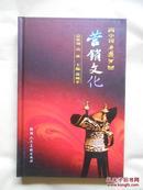 西凤酒营销文化〔硬精装、仅印2000册〕