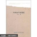 中国诗学道器论