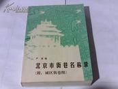 北京市街巷名称录(附:城区街巷图)