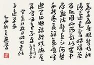 现代宣纸精印  王蘧常 章草 40x27厘米 书法碑帖类